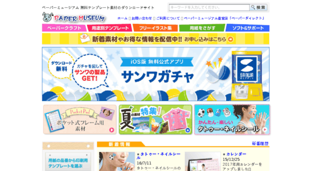 s_paperm.jp-2.png