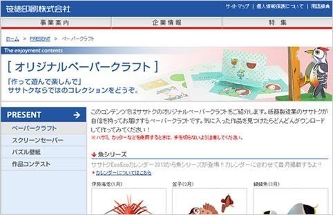 s_ph_papercraft.jpg